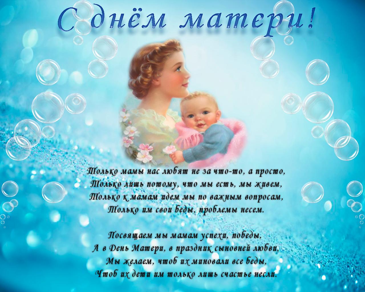 Поздравление с днём мамы открытки